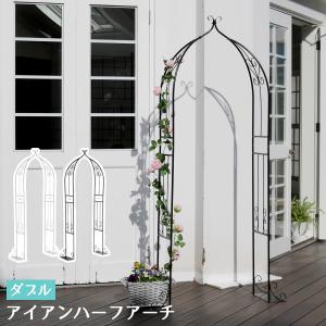 ガーデンハーフアーチ アイアン ダブル おしゃれ 庭 ガーデニング|shopfamous