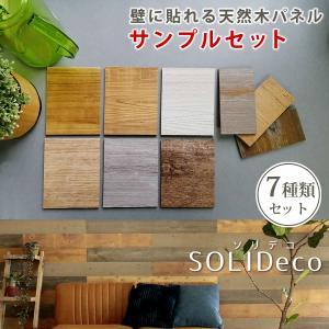 壁に貼れる天然木パネル サンプルセット shopfamous
