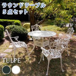 ガーデンテーブルセット 5点セット ラウンドテーブル チェア アルミ製 ガーデンファニチャーセット おしゃれ|shopfamous