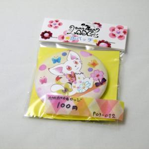 【ポカポカ☆ロッジ】 缶バッチ 白ねこ p03-022 【メール便対応】|shopfreddo