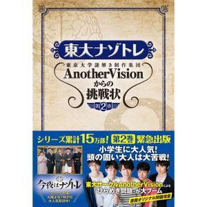 [書籍]東大ナゾトレ AnotherVisionからの挑戦状...