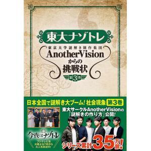 [書籍]東大ナゾトレ AnotherVision...の商品画像