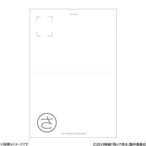 翔んで埼玉 ポストカードセット shopfujitv 02