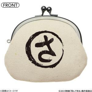 翔んで埼玉 がま口さいふの商品画像|ナビ