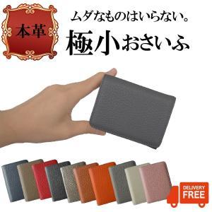 極小 三つ折り財布 3つ折り 財布 サイフ さいふ  レディース 本革 メンズ  使いやすい 大容量...