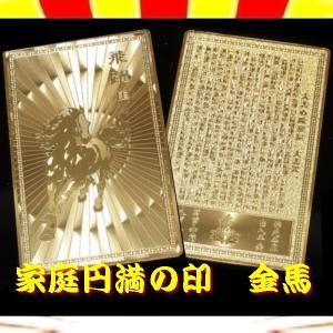 【送料無料2千円以上ご購入】開運!風水!家庭円満の印 金馬・...