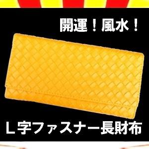 【送料無料】開運!風水!人気急上昇!縁起のいいイエロー【黄色...