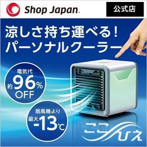 卓上扇風機 ここひえ サーキュレーター パーソナルクーラー 冷風扇 冷風機 エアコン 卓上クーラー 省エネ 小型 コンパクト 冷気送風機 ショップジャパン公式