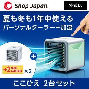 正規品 ここひえ 2台セット パーソナルクーラー 卓上扇風機 冷風扇 冷風機 扇風機 エアコン 卓上クーラー 省エネ 小型 コンパクト ミニ 冷風 冷気 送風機