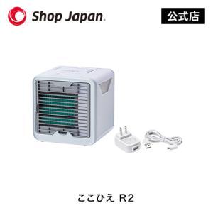 扇風機パーソナルクーラー ここひえ R2 リニューアル CCHR2-M1 延長保証付き 送料無料 防カビフィルター 卓上扇風機 エアコン サーキュレーター冷風機 冷風扇の画像