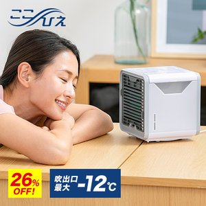 ここひえR3 ショップジャパン公式 卓上扇風機 パーソナルクーラー 冷風扇 冷風機 卓上クーラー 正規品の画像