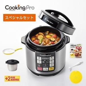 タイマー機能付 電気圧力鍋クッキングプロ 半額セット PKP-NXAM 炊飯器 炊飯ジャー 無水調理...