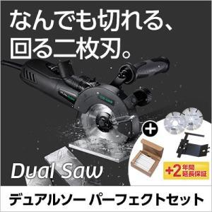 デュアルソー ダブルカッター パーフェクトセット 電動のこぎり 電動ノコギリ 電動鋸 家庭用 ルーラー・替刃つき 電動工具 DIY 小型