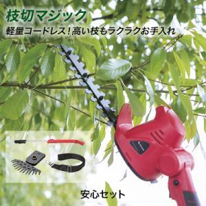 枝切マジック 草刈り機 剪定ばさみ 剪定バサミ 枝きりはさみ 小枝きり 園芸用品 枝きりばさみ 正規品 ショップジャパン