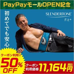 【Yahooショッピング×ShopJapan】スレンダートーンフィットプラス 5,400円OFF アブベルト EMS 巻くだけで腹筋 Slendertone 腹筋 運動器具 筋トレ 腹筋マシーン
