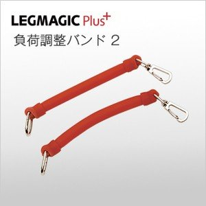 レッグマジック プラス負荷調整バンド2(赤)【正規品】【ショップジャパン】