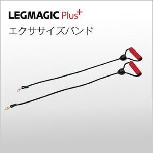 レッグマジック プラス エクササイズバンド【正規品】【ショップジャパン】