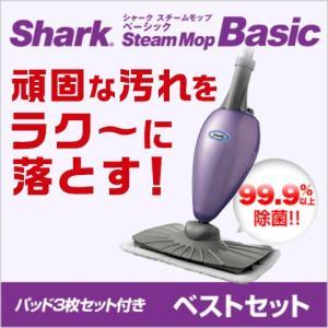 シャーク スチーム モップ ベーシック ベストセット スチームクリーナー ショップジャパン公式 カーペット 掃除機 床 窓 サッシ