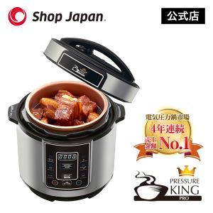 電気圧力鍋プレッシャーキングプロ レシピ付 タイマー機能付き PKP-NXAM 炊飯器 炊飯ジャー 無水調理