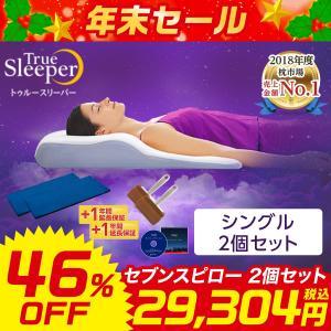 低反発枕 トゥルースリーパー セブンスピロー シングル 2個セット 送料無料 肩 こり対策 まくら ショップジャパン
