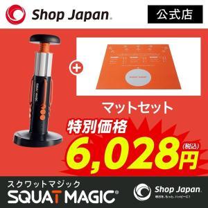 【公式】スクワットマジック 専用マットセット サウナスーツ付き スクワット 正規品 ショップジャパン