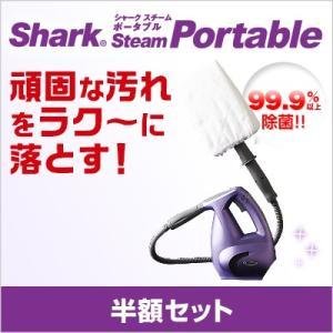 シャーク スチーム ポータブル 半額セット スチームクリーナー スチームモップ ショップジャパン公式 カーペット 掃除機 小型 床 窓