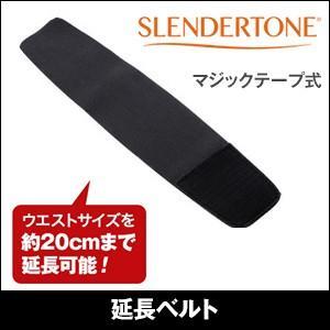 【正規品】スレンダートーン 延長ベルト