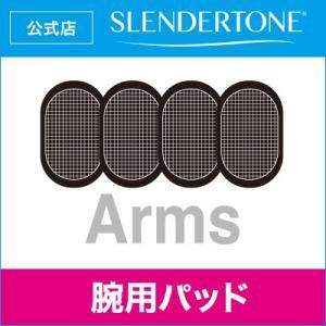 【正規品】スレンダートーン アーム専用パッド 単品...