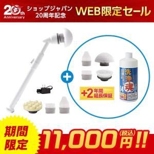 ターボ スクラブ デラックス ショップジャパン公式 掃除機 ...