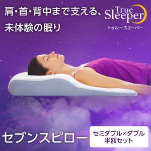正規品 トゥルースリーパー セブンスピロー 半額セット(セミダブル×ダブル) 低反発まくら 快眠枕 ...