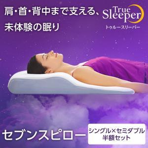 正規品 トゥルースリーパー セブンスピロー 半額セット(シングル×セミダブル) 低反発まくら 快眠枕...