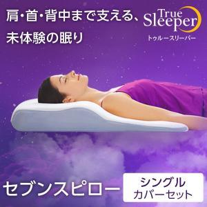 トゥルースリーパー セブンスピロー シングルサイズ 洗い替えカバーセットショップジャパン 低反発 まくら 寝具