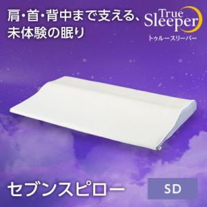 低反発枕 まくら トゥルースリーパー セブンスピロー セミダブル 送料無料 ショップジャパン公式 正規品 肩こり対策 まくら