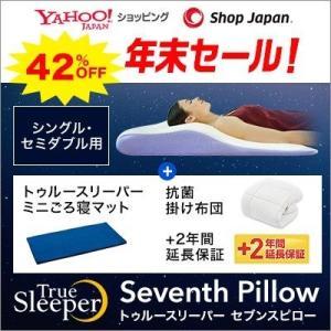 トゥルースリーパーセブンスピロー(シングル・セミダブル)34%OFF ごろ寝マット&アミノ酸系シャンプー・コンディショナー・トリートメントセット 快眠枕|shopjapan