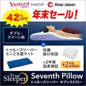 トゥルースリーパーセブンスピロー(ダブル・クイーン)28%OFF ごろ寝マット&アミノ酸系シャンプー・コンディショナー・トリートメントセット 低反発枕|shopjapan