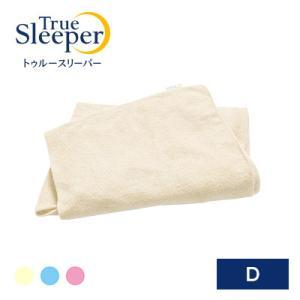 トゥルースリーパー セブンスピロー オリジナルカバー  ダブル  選べる3色 ショップジャパン 低反...