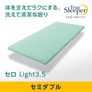 トゥルースリーパー セロ Light3.5 セミダブル