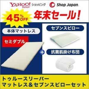 トゥルースリーパープレミアケア&セブンスピローセット 45%OFF (セミダブル) 低反発マットレス オーバーレイマットレス 快眠まくら 低反発枕 日本製|shopjapan