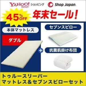 トゥルースリーパープレミアケア&セブンスピローセット 45%OFF(ダブル)低反発マットレス オーバーレイマットレス 快眠まくら 低反発枕 日本製|shopjapan