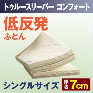 トゥルースリーパー コンフォート 低反発ふとん(シングル) shopjapan