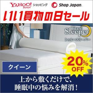 【Yahooショッピング×ShopJapan】トゥルースリーパー プレミアム クィーン20%OFF 公式 正規品 日本製 マットレス 寝具 低反発 ベッド 快眠 shopjapan