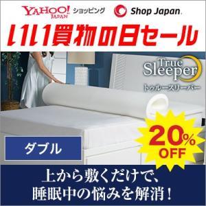 トゥルースリーパープレミアム(ダブル)20%OFF 低反発マットレス オーバーレイマットレス 快眠マットレス 日本製|shopjapan