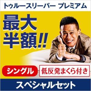 【最大半額】トゥルースリーパー プレミアム スペシャルセット シングル ショップジャパン公式 正規品 日本製 マットレス 寝具 低反発 ベッド