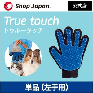 正規品 トゥルータッチ 単品(左手用) グルーミング なでなでごっそり shopjapan