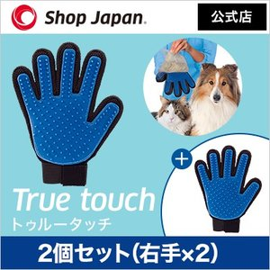 正規品 トゥルータッチ(右手用)2個セット グルーミング なでなでごっそり shopjapan