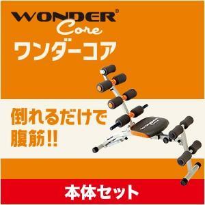 ワンダーコア ショップジャパン公式 ダイエット 運動器具 エクササイズ 筋トレ 腹筋マシーン トレーニング お腹