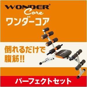 ワンダーコア パーフェクトセット ショップジャパン公式 ダイエット 運動器具 筋トレ 腹筋マシーン トレーニング お腹