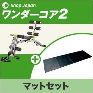 ワンダーコア 2 マットセット ショップジャパン 公式 正規...
