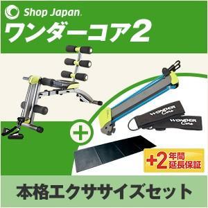 ワンダーコア 2 本格エクササイズセット ショップジャパン 公式 正規 ダイエット お腹 腹筋 エクササイズ 運動器具 トレーニング器具|shopjapan
