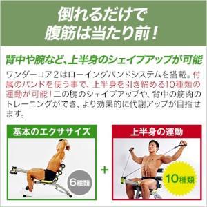 ワンダーコア 2 本格エクササイズセット ショップジャパン 公式 正規 ダイエット お腹 腹筋 エクササイズ 運動器具 トレーニング器具|shopjapan|03